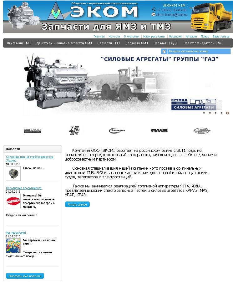 Сайт Витрина. Интернет-магазин авто-запчастей.