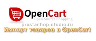 Импорт товаров в интернет-магазин OpenCart