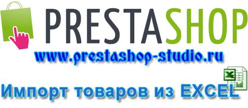 PrestaShop Excel Import Prices Products