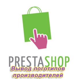 Услуги по выводу логотипа производителя в списке товаров и в карточке товара