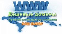 Регистрация дешевых доменов. Выбор регистратора