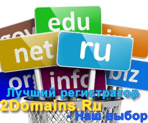 Зарегистрировать дешевый домен