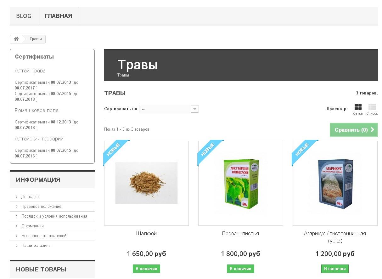 Отображение списка активных сертификатов в категории товаров