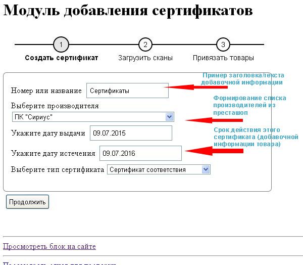 Создание добавочной информации для товара или комбинации