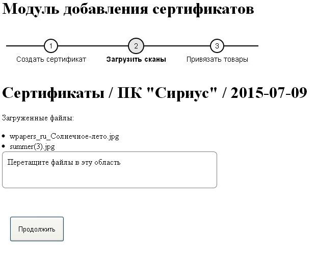 Добавление файлов к добавочной информации определенных товаров
