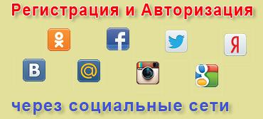 Регистрация и Авторизация пользователей через социальные сети на вашем сайте.