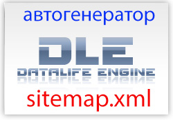 DLE генератор sitemap.xml
